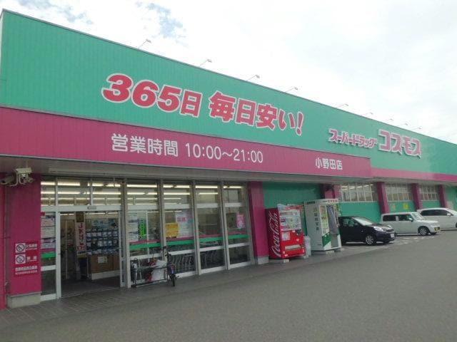 ディスカウントドラッグコスモス小野田店(ドラッグストア)まで982m