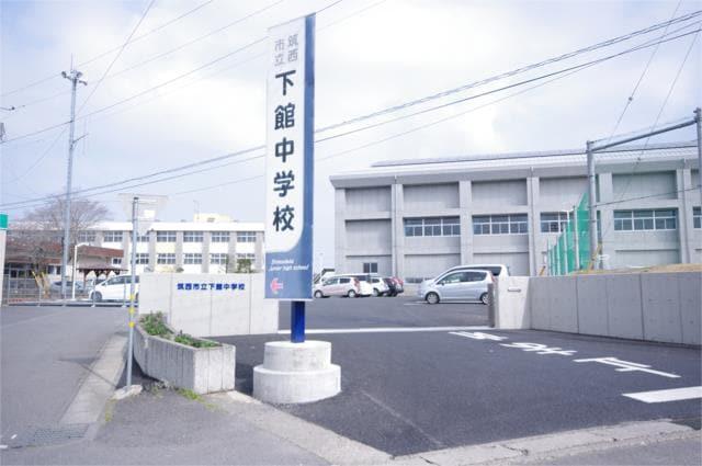筑西市立下館中学校(中学校/中等教育学校)まで732m