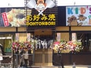 道とん堀 真岡店(その他飲食(ファミレスなど))まで665m