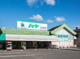 なかやま牧場ハート引野店(スーパー)まで434m