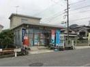 福山蔵王郵便局(郵便局)まで1285m