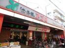 食品館アプロ中宮店(スーパー)まで879m