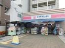 ココカラファイン京阪本通太子橋駅前店(ドラッグストア)まで281m