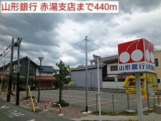 山形銀行 赤湯支店まで440m