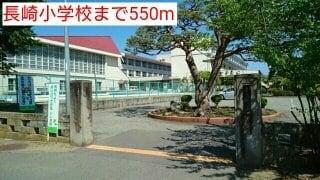 長崎小学校まで550m