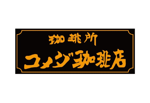 コメダ珈琲店 山形南館店 1721m