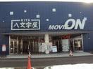 株式会社MOVIE ON(映画館)まで2052m