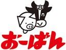 (株)おーばん 山形嶋店(スーパー)まで1834m