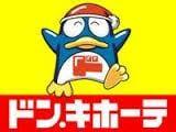 ドン・キホーテ 山形嶋南店(ディスカウントショップ)まで1469m