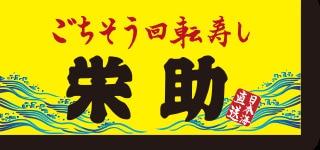 栄助寿し 山形西店(その他飲食(ファミレスなど))まで1525m