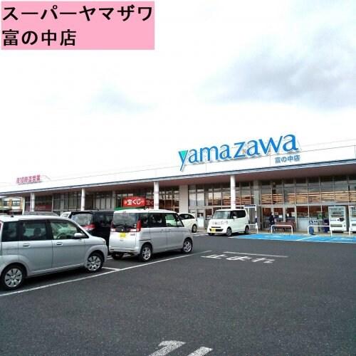 ヤマザワ富の中店 1462m