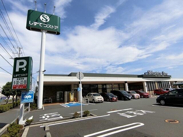 しずてつストア富士駅南店(スーパー)まで1102m※しずてつストア富士駅南店
