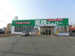 業務スーパー吉原今泉店