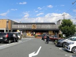 焼肉酒家牛角富士吉原店