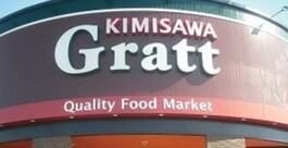 キミサワグラッテ長泉店