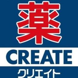 クリエイトエス・ディー長泉竹原店