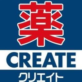 クリエイトエス・ディー沼津東熊堂店