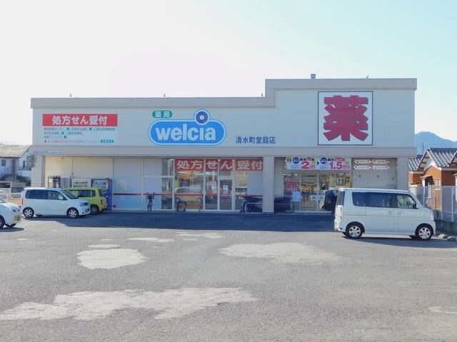 ウエルシア清水町店(ドラッグストア)まで967m※ウエルシア清水町店
