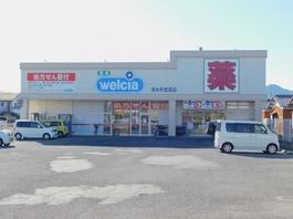 ウエルシア清水町店