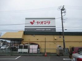 ヤオマサ蛍田店