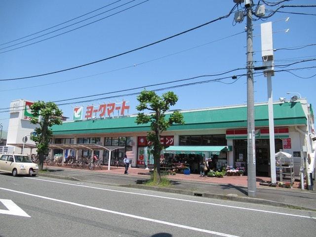 ヨークマート鴨宮店(スーパー)まで738m※ヨークマート鴨宮店