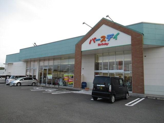 バースデイ栢山店(ショッピングセンター/アウトレットモール)まで931m※バースデイ栢山店