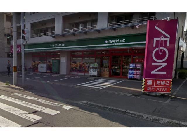 まいばすけっと北9条東2丁目店(スーパー)まで277m