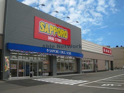 サツドラ北8条店(ドラッグストア)まで532m
