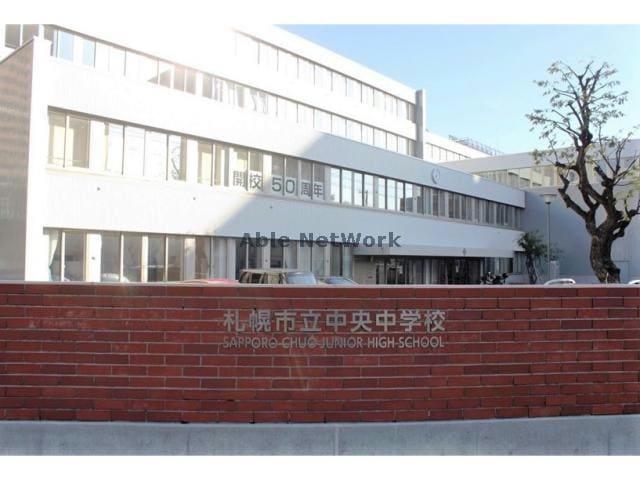 札幌市立中央中学校(中学校/中等教育学校)まで305m