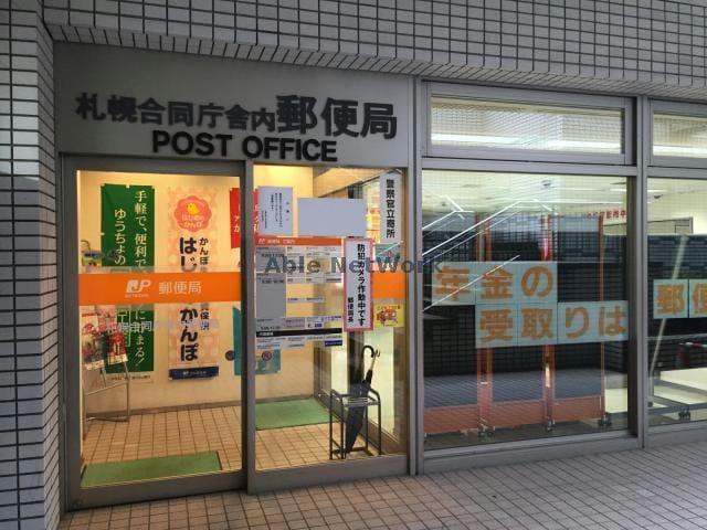 札幌合同庁舎内郵便局(郵便局)まで495m