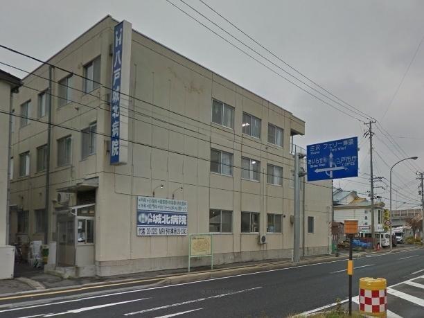 八戸城北病院(病院)まで1100m