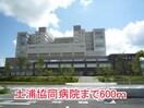 土浦協同病院まで600m