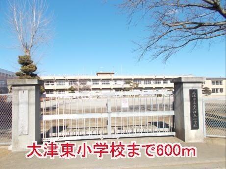 大津東小学校まで600m