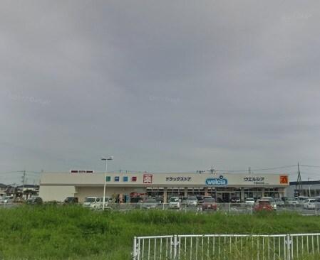 ウエルシア下妻古沢店(ドラッグストア)まで740m