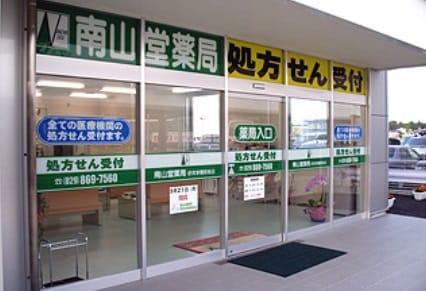 南山堂薬局研究学園駅前店(ドラッグストア)まで227m