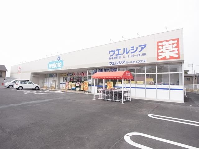 ウエルシア取手新町店(ドラッグストア)まで177m