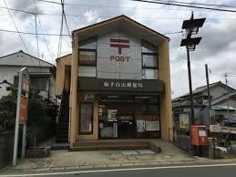 取手白山郵便局(郵便局)まで750m
