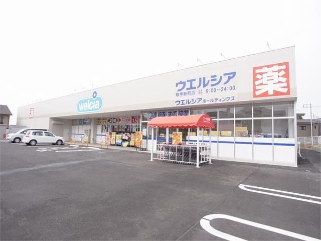 ウエルシア取手新町店(ドラッグストア)まで764m