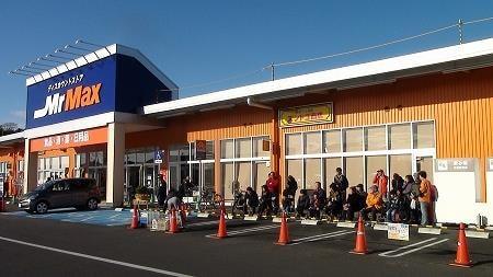 MrMax(ミスターマックス) 取手店(電気量販店/ホームセンター)まで1845m
