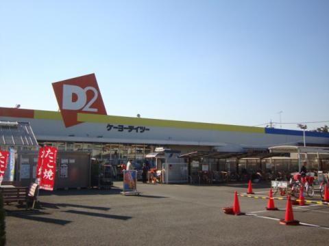 ケーヨーデイツー 取手店(電気量販店/ホームセンター)まで2427m