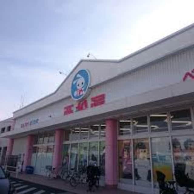 西松屋摂津店(ショッピングセンター/アウトレットモール)まで383m※西松屋摂津店