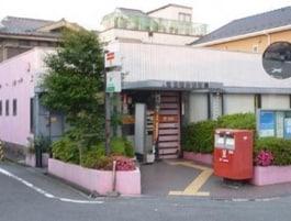 吹田昭和郵便局