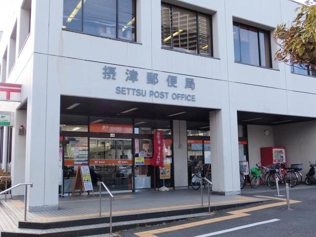 摂津郵便局(郵便局)まで35m※摂津郵便局