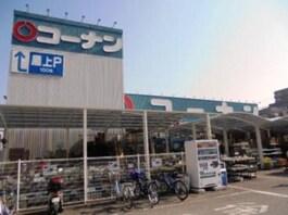 ホームセンターコーナン千里山田店