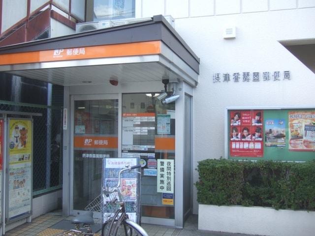 摂津香露園郵便局(郵便局)まで1166m※摂津香露園郵便局