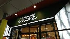 Foods Market satake朝日町本店