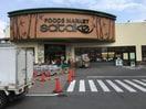 Foods Market SATAKE岸辺駅前店(スーパー)まで344m※Foods Market SATAKE岸辺駅前店
