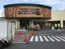 Foods Market SATAKE岸辺駅前店