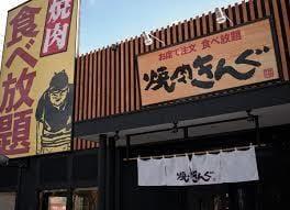 焼肉きんぐ甲府飯田店(その他飲食(ファミレスなど))まで313m