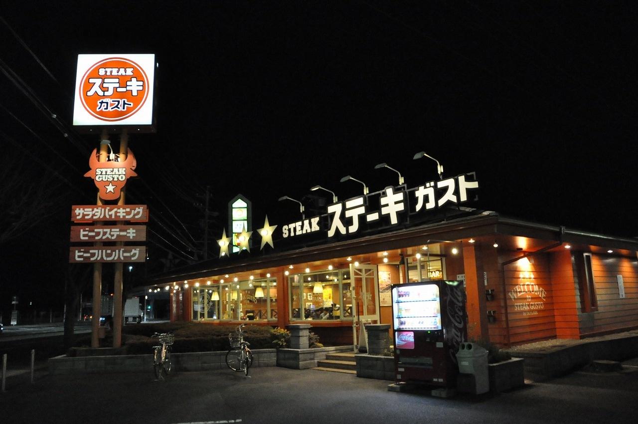 ステーキガスト 甲府住吉店(その他飲食(ファミレスなど))まで776m